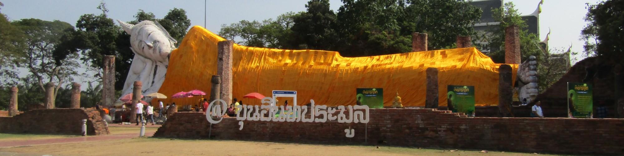 Reclining Buddha Image at Wat Khun Inthapamun, Pho Thong District, Angthong Province